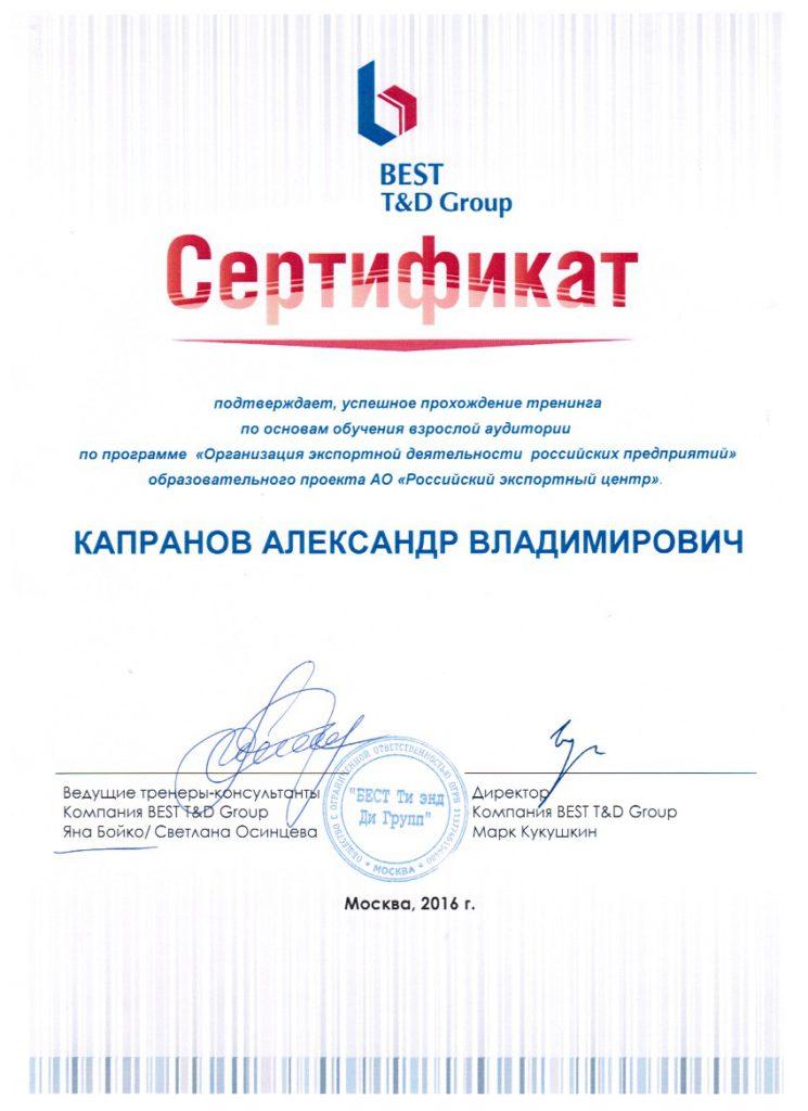 Сертификация ведущих специалистов компании